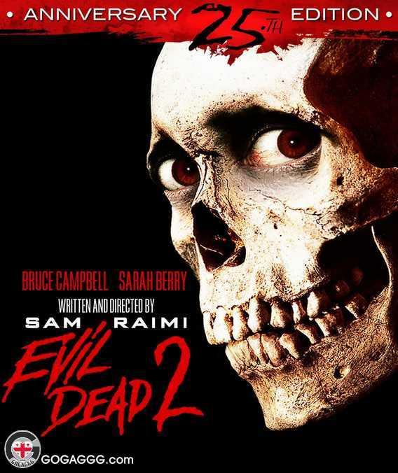 გაბოროტებული მკვდრები 2   Evil Dead 2