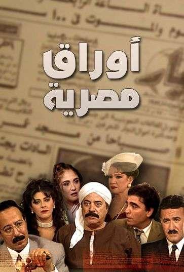 مسلسل أوراق مصرية  ( 576p ) كامل
