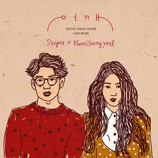 Soyou (Sistar) X Kwon Jeong Yeol (10cm) - Lean On Me K2Ost free mp3 download korean song kpop kdrama ost lyric 320 kbps