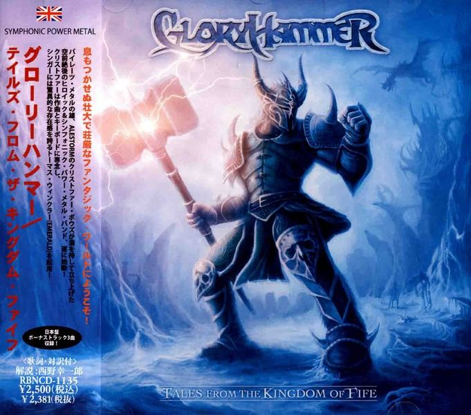 GloryHammer - Tales From The Kingdom Of Fife (Japan Edition) (2013)