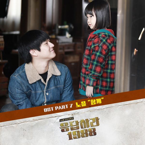Noel – Reply 1988 OST Part.7 – Together K2Ost free mp3 download korean song kpop kdrama ost lyric 320 kbps
