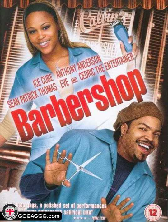 სადალაქო | Barbershop (ქართულად)
