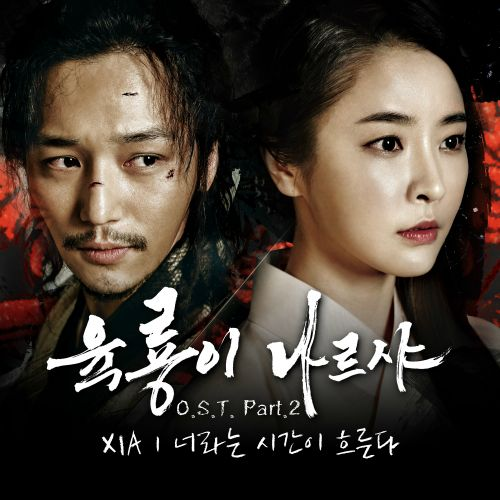 XIA (Junsu) – Six Flying Dragons OST Part.2 – TIme Flows Its You K2Ost free mp3 download korean song kpop kdrama ost lyric 320 kbps