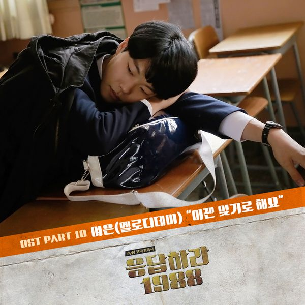 Yeo Eun (Melody Day) – Reply 1988 OST Part.10 – Let's Forget It K2Ost free mp3 download korean song kpop kdrama ost lyric 320 kbps