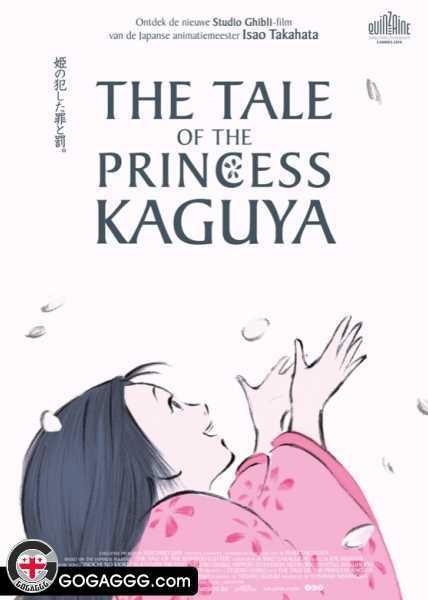 პრინცესა კაგუიას ამბავი | The Tale of the Princess Kaguya (ქართულად)