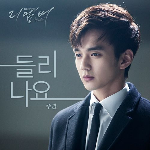 Jooyoung – Remember OST Part.2 – Can You Hear Me? K2Ost free mp3 download korean song kpop kdrama ost lyric 320 kbps