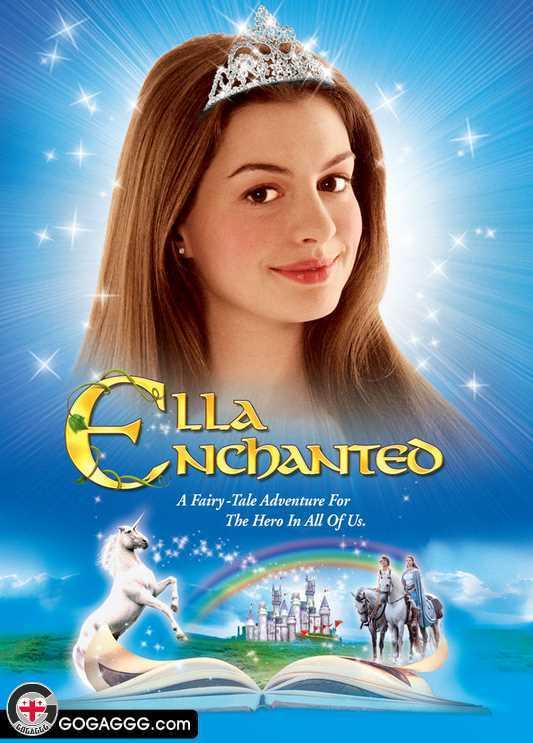 მოჯადოებული ელა | Ella Enchanted   (ქართულად)