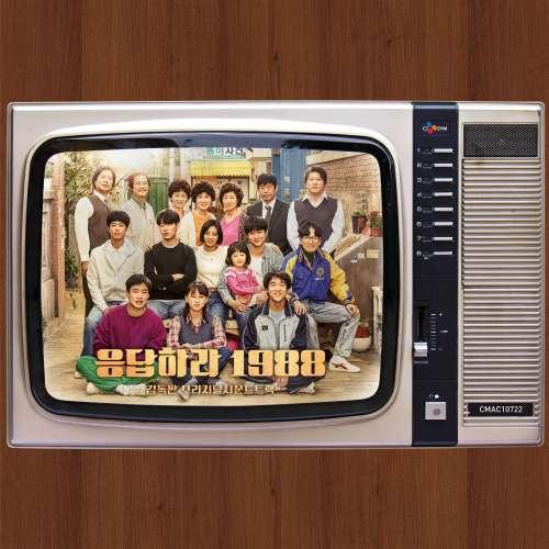 Reply 1988 OST (Full OST Album) - VA K2Ost free mp3 download korean song kpop kdrama ost lyric 320 kbps