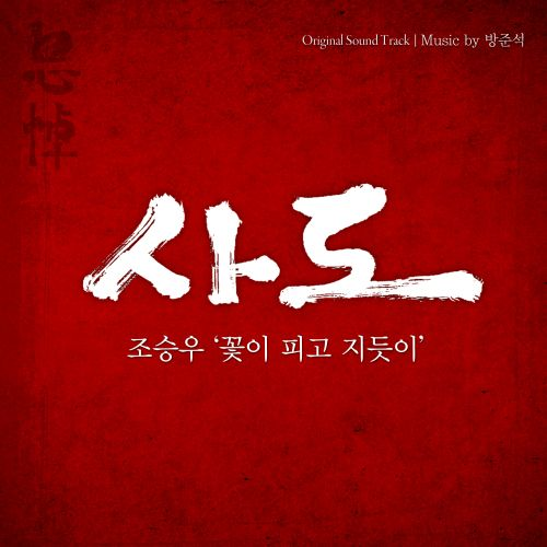 Jo Sung Woo – The Throne OST – Flowers Bloom and Fall K2Ost free mp3 download korean song kpop kdrama ost lyric 320 kbps