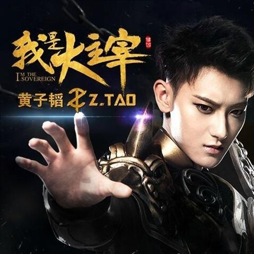 Huang Zi Tao (Z.TAO) – I'm The Sovereign (Chinese) K2Ost free mp3 download korean song kpop kdrama ost lyric 320 kbps