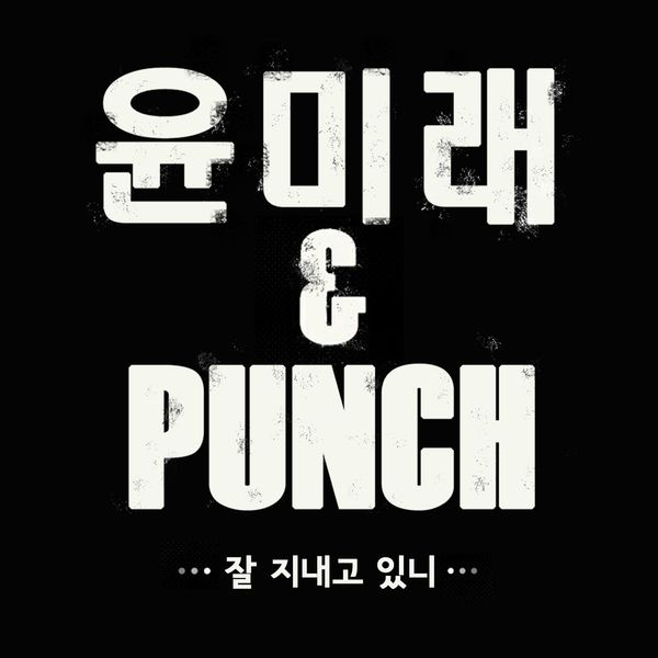 tYoon Mi Rae, Punch – How Are You? K2Ost free mp3 download korean song kpop kdrama ost lyric 320 kbps