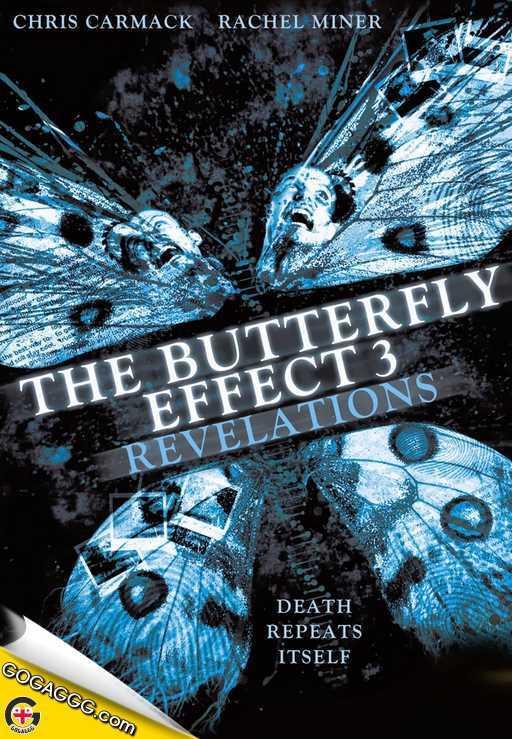 პეპლის ეფექტი 3 | The Butterfly Effect 3: Revelations