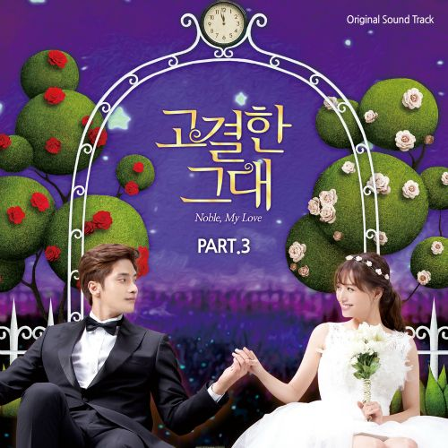 Roi - Noble, My Love OST Part.3 - Nothing is Easy K2Ost free mp3 download korean song kpop kdrama ost lyric 320 kbps