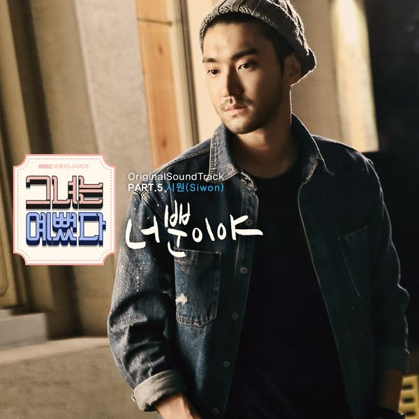 Siwon (Super Junior) - She Was Pretty OST Part.5 - You're the One K2Ost free mp3 download korean song kpop kdrama ost lyric 320 kbps