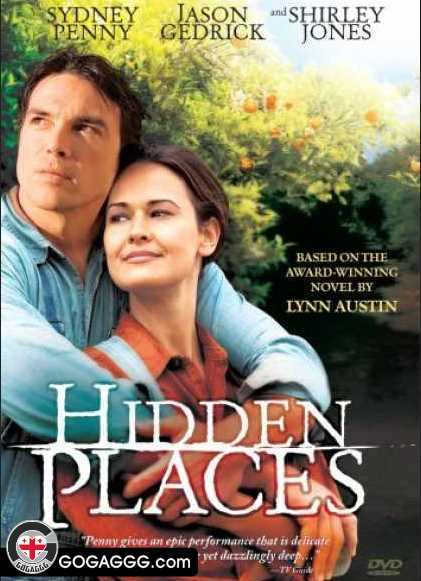 Hidden Places | იდუმალი ადგილები