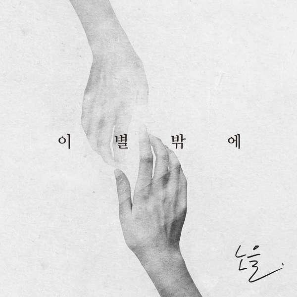 Noel – In The End K2Ost free mp3 download korean song kpop kdrama ost lyric 320 kbps