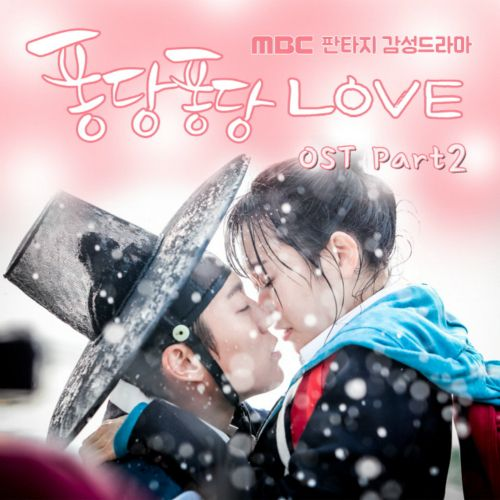 Kim Hyung Jung – Splash Splash Love OST Part.2 - Splash to You K2Ost free mp3 download korean song kpop kdrama ost lyric 320 kbps