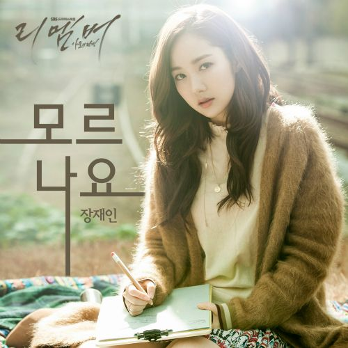 Jang Jae In – Remember : War of the Son OST Part.4 – Don't You Know K2Ost free mp3 download korean song kpop kdrama ost lyric 320 kbps