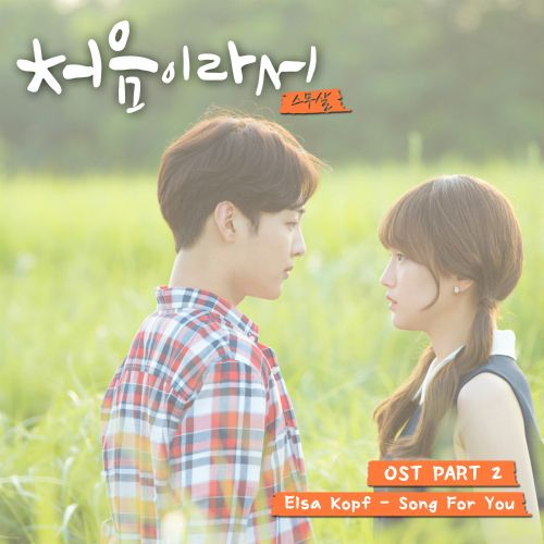 Elsa Kopf – Because It's the First Time OST Part.2 – Song For You + Guitar Version K2Ost free mp3 download korean song kpop kdrama ost lyric 320 kbps