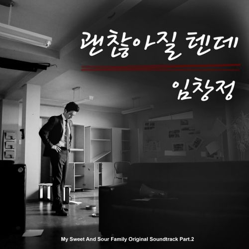 Lim Chang Jung – My Sweet and Sour Family OST Part.2 – It Will be Alright K2Ost free mp3 download korean song kpop kdrama ost lyric 320 kbps