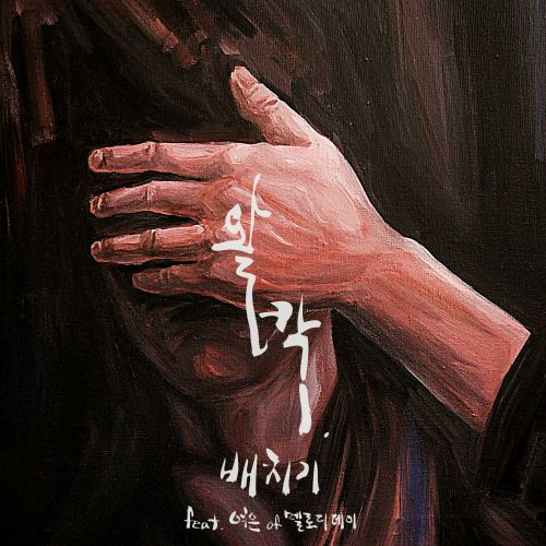 Baechigi Feat. Yeo Eun (Melody Day) – Walkak K2Ost free mp3 download korean song kpop kdrama ost lyric 320 kbps