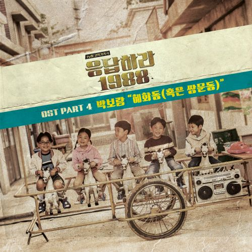 Park Boram – Reply 1988 OST Part.4 – Hyehwadong (Or Ssangmundong) K2Ost free mp3 download korean song kpop kdrama ost lyric 320 kbps