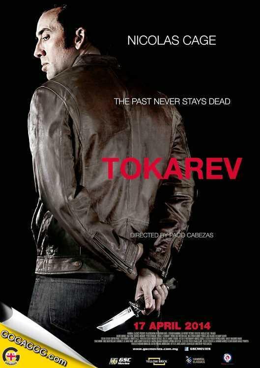 ტოკარევი | Tokarev (ქართულად)