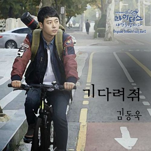 Kim Dong Wook – Riders: Catch Tomorrow OST Part.2 – Wait For Me K2Ost free mp3 download korean song kpop kdrama ost lyric 320 kbps