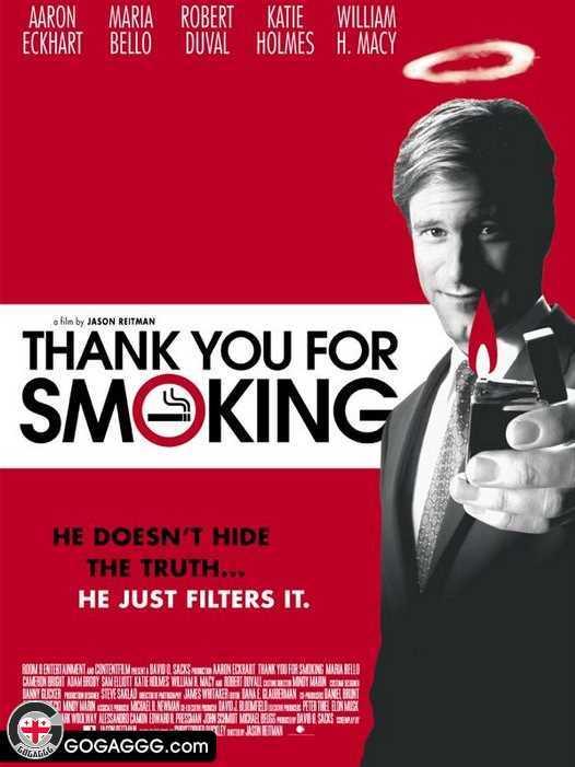 Thank You for Smoking | მადლობა მოწევისთვის  (ქართულად)
