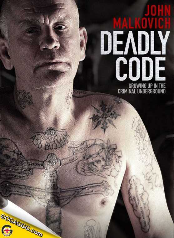 Deadly Code | ციმბირული აღზრდა (ქართულად)
