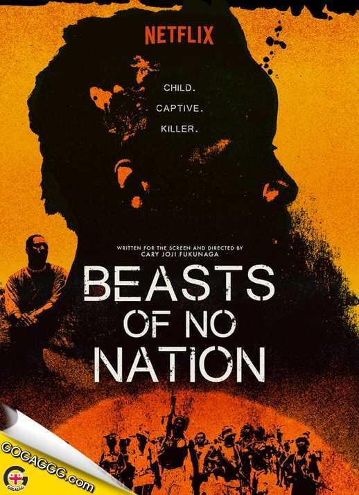 მხეცები არსაიდან | Beasts of No Nation