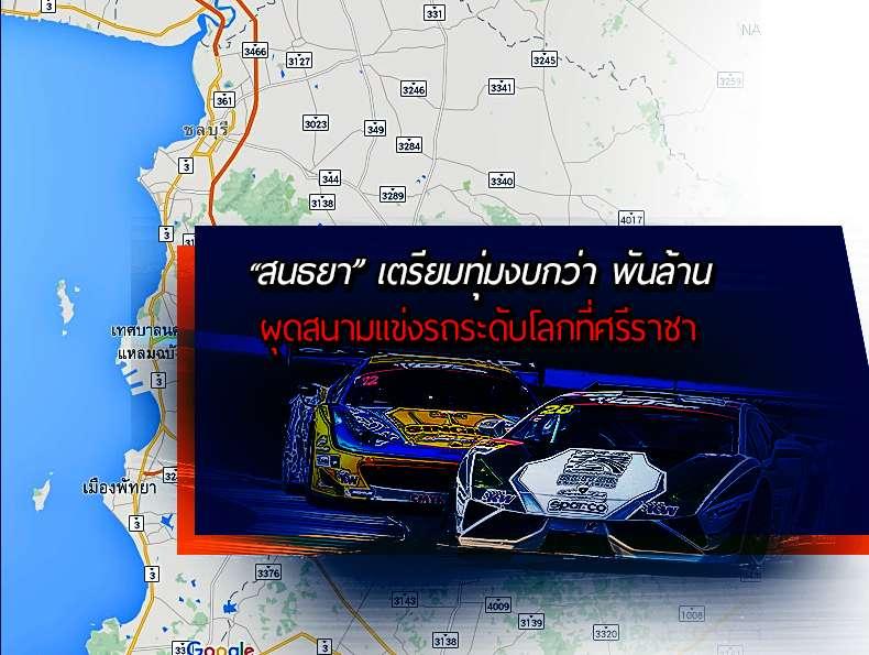 เตรียมทุ่มงบกว่าพันล้าน ผุดสนามแข่งรถระดับโลกที่ศรีราชา