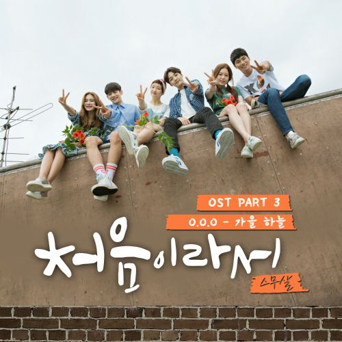 O.O.O – Because It's the First Time OST Part.3 - Autumn Sky K2Ost free mp3 download korean song kpop kdrama ost lyric 320 kbps