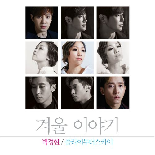 Lena Park, Fly To The Sky – Winter Story  K2Ost free mp3 download korean song kpop kdrama ost lyric 320 kbps