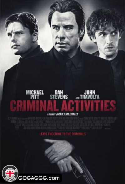 კრიმინალური აქტივობა | Criminal Activities (ქართულად)