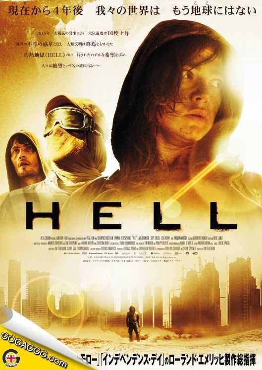 Hell | ჯოჯოხეთი