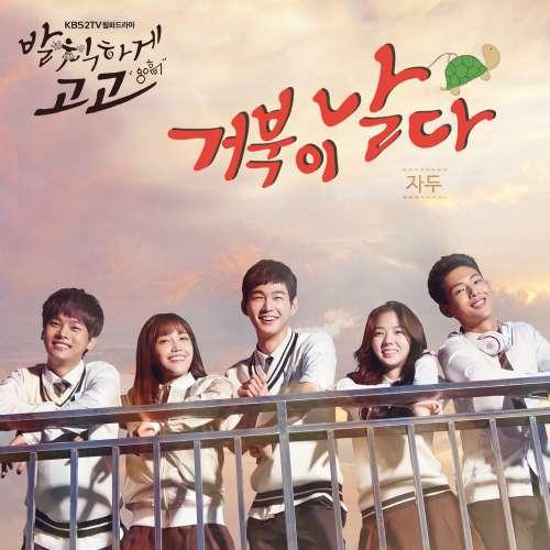 JADU – Sassy Go Go OST Part.1 - Turtles Fly K2Ost free mp3 download korean song kpop kdrama ost lyric 320 kbps