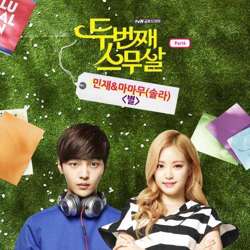 Kim Min Jae, Solar (Mamamoo) - Twenty Again OST Part.6 - Star K2Ost free mp3 download korean song kpop kdrama ost lyric 320 kbps