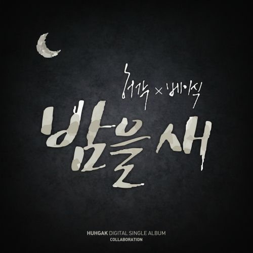 Huh Gak Feat. Basick– Up All Night K2Ost free mp3 download korean song kpop kdrama ost lyric 320 kbps