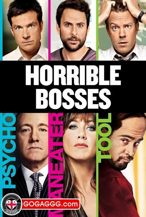 Horrible Bosses   აუტანელი ბოსები (ქართულად)