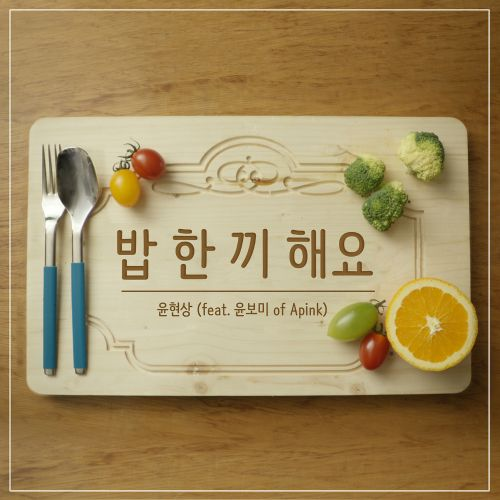 Yoon Hyun Sang Feat. Bomi (A Pink) - Let's Eat Together K2Ost free mp3 download korean song kpop kdrama ost lyric 320 kbps
