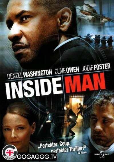 Inside Man / მოუხელთებელი ადამიანი