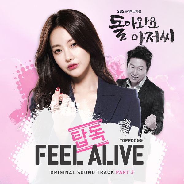 Topp Dogg - Come Back Mister OST Part.2 - Feel Alive K2Ost free mp3 download korean song kpop kdrama ost lyric 320 kbps