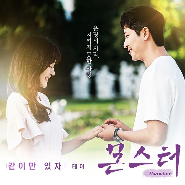 Tei - Monster OST Part.3 - Only With You K2Ost free mp3 download korean song kpop kdrama ost lyric 320 kbps