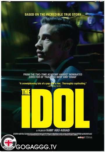 The Idol / კერპი (2015)