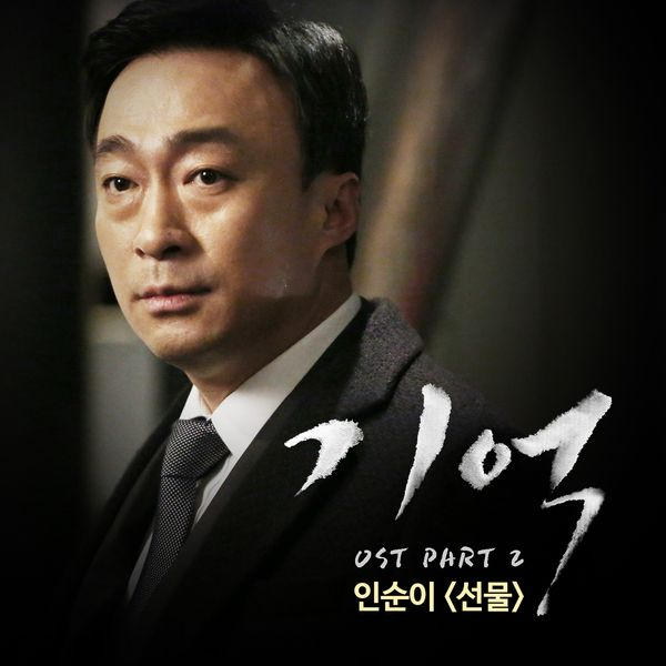 Insooni - Memory OST Part.2 - Gift K2Ost free mp3 download korean song kpop kdrama ost lyric 320 kbps