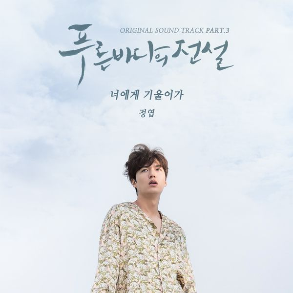 Jung Yup - Lean on You - The Legend of the Blue Sea OST Part.3 K2Ost free mp3 download korean song kpop kdrama ost lyric 320 kbps