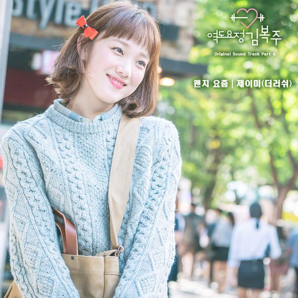 J. MEE (The Lush) - Weightlifting Fairy Kim Bok-Joo OST Part.4 - Somehow K2Ost free mp3 download korean song kpop kdrama ost lyric 320 kbps