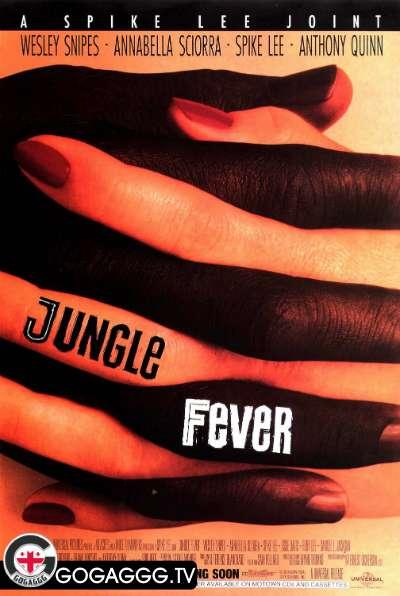 Jungle Fever / ჯუნგლების ციებ–ცხელება