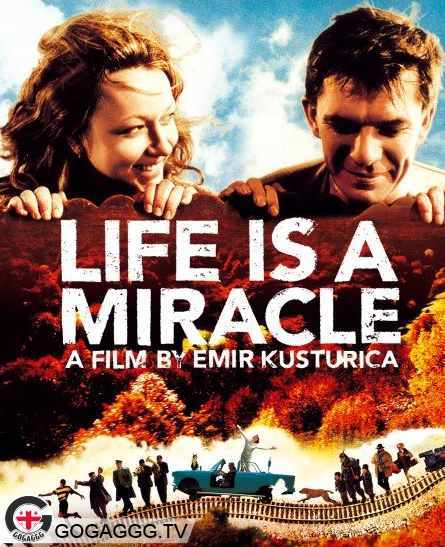 Life is a Miracle / ცხოვრება, როგორც სასწაული